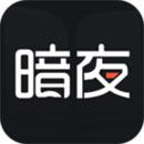 暗夜文学app