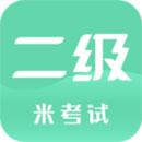 米考试计算机二级app