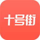 十号街app