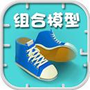组合模型下载中文版