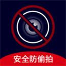 安全查摄app下载