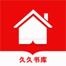 久久书库app