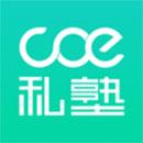 coe私塾app