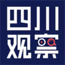 四川观察app下载