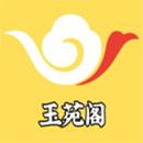 玉苑阁app