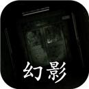 幻影游戏下载安装