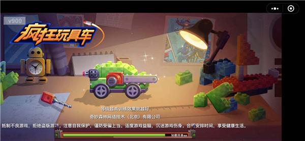 疯狂玩具车游戏下载截图