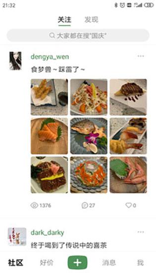 美木app截图