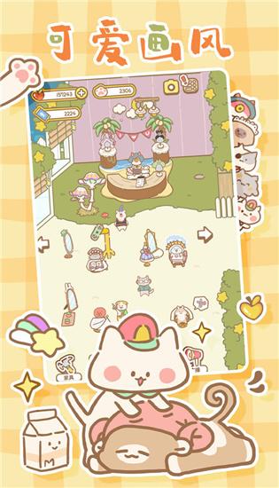 猫猫水疗馆游戏下载截图