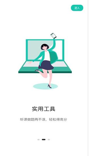桃李学堂app下载截图