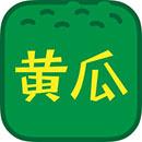 黄瓜香蕉丝瓜榴莲番茄app