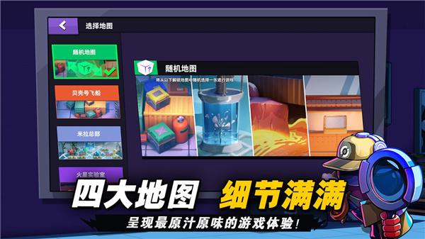 太空杀中文版下载截图