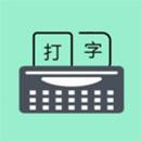 打字训练app