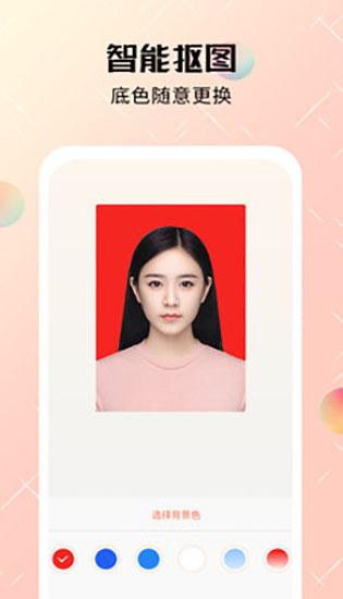 美咔证件照app截图