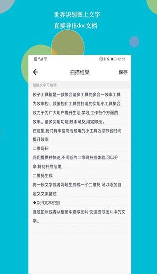 饺子工具箱app截图