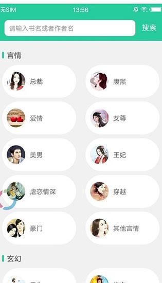 木瓜小说app官方版下载截图