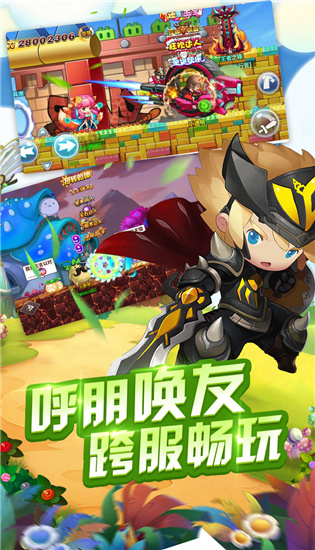 冒险王2安卓版下载截图