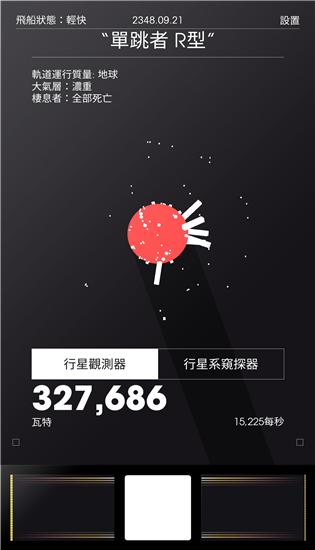 太空计划中文版下载截图