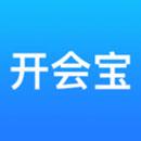 开会宝app下载