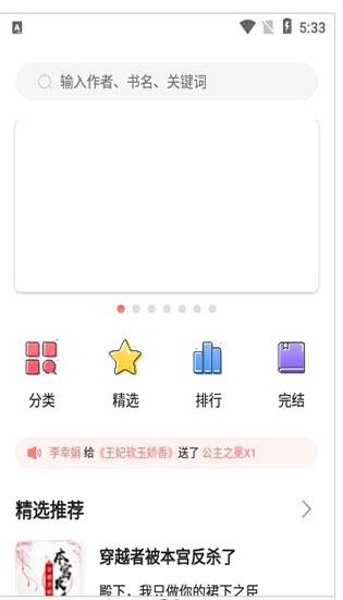 读乐星空app截图