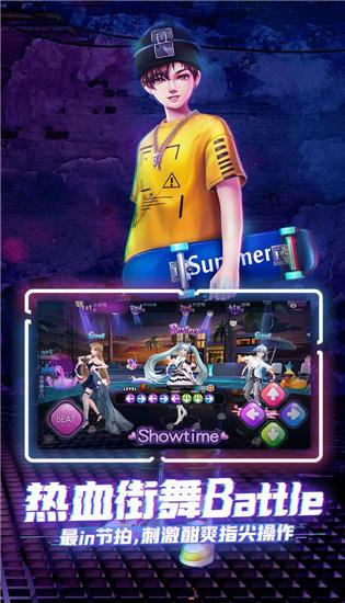 劲舞时代游戏下载截图