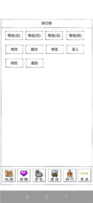 异界2英雄传下载截图