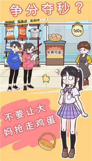 直男恋爱功略下载截图
