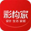 彩构家app