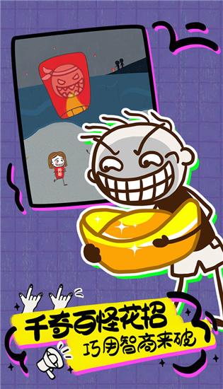 史上最坑爹的游戏16下载安装截图