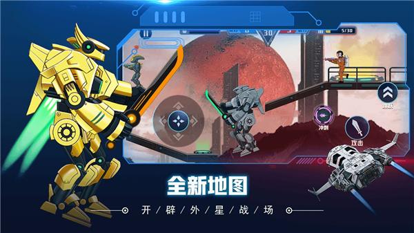 超级机甲战士下载截图