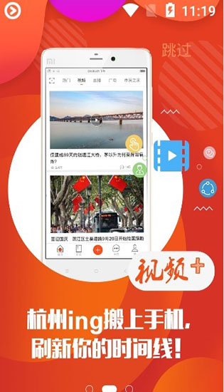 杭州之家app下载截图