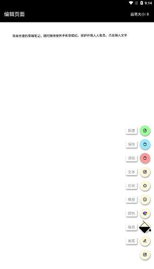 草稿笔记本app截图