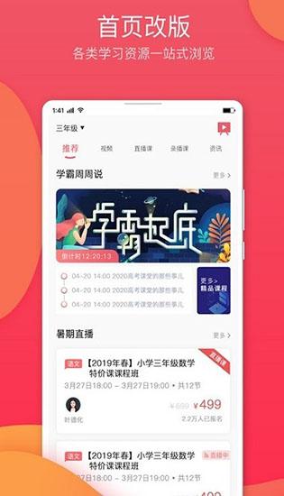 七天学堂app下载截图