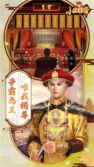小宝当皇帝下载截图