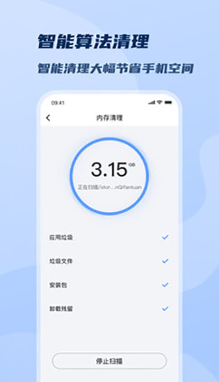 WiFi极速畅连app截图