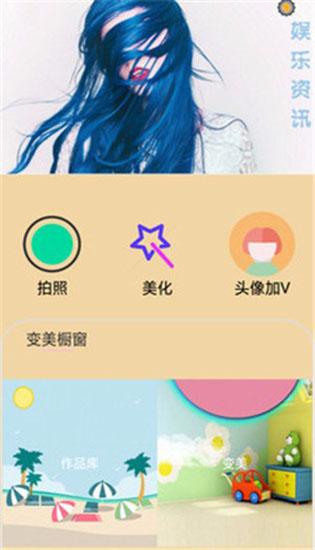 天天P图秀app截图