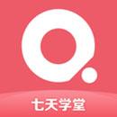 七天学堂app下载