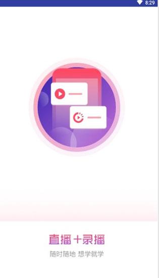 超职教育app下载截图
