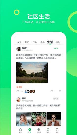 大鹏教育app最新版截图