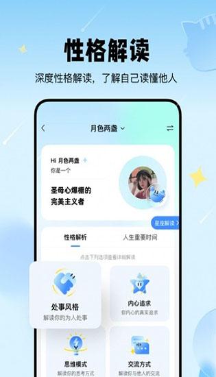 知星app截图