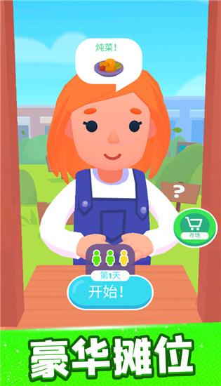 欢乐大厨游戏下载最新版截图