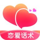 有聊恋爱话术app