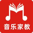 音乐家教app
