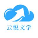 云悦互动文学app