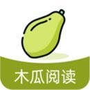 木瓜阅读app官方版下载