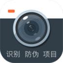 防伪相机app