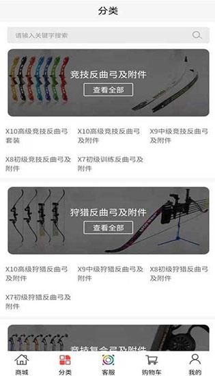 三利达弓箭行业电商平台app截图