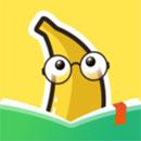 八蕉免费小说app