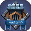 单词城堡安卓下载