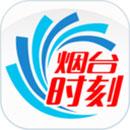烟台时刻手机app下载